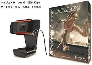 カムタジアを買うとウエブカメラプレゼントキャンペーン 22%OFF 新発売記念 カムタジア2021 動画編集 ウェブカメラ バンドル版