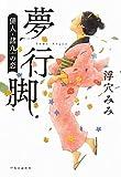 夢行脚 俳人・諸九の恋 (2011-09-25T00:00:00.000)