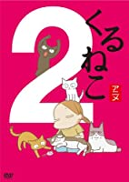 くるねこ(2) [DVD]