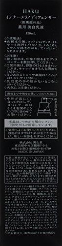 資生堂『ハクインナーメラノディフェンサー』