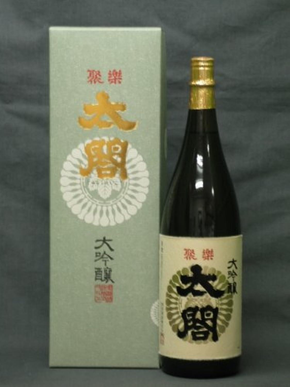 太閤 大吟醸 6年連続金賞「限定品」