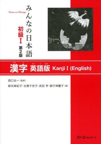 MINNA NO NIHONGO SHOKYU [2ND ED.] VOL. 1 KANJI I (ENGLISH)