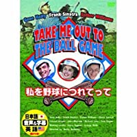 私を野球につれてって [DVD]