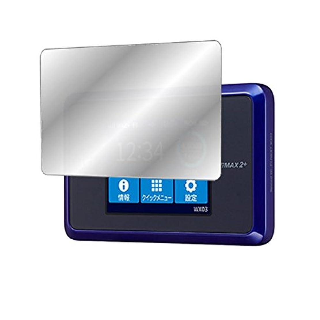 毎日ディレクトリ赤道NEC Speed Wi-Fi NEXT WX03 4インチ用 液晶保護フィルム 鏡に変わる!ハーフミラー(防指紋)タイプ