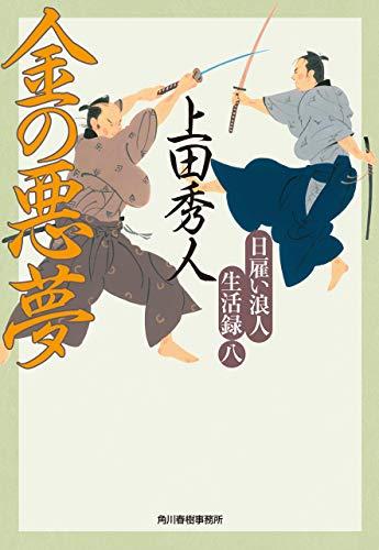 日雇い浪人生活録 八 金の悪夢 (時代小説文庫)