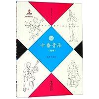 十番音乐(福州)/福建省非物质文化遗产音乐卷丛书
