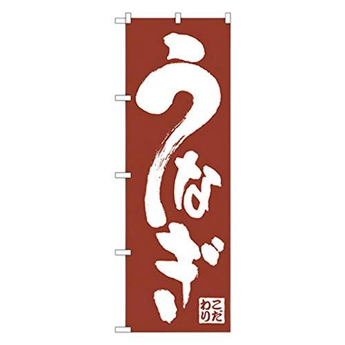 うなぎ のぼり No.340/62-7060-57