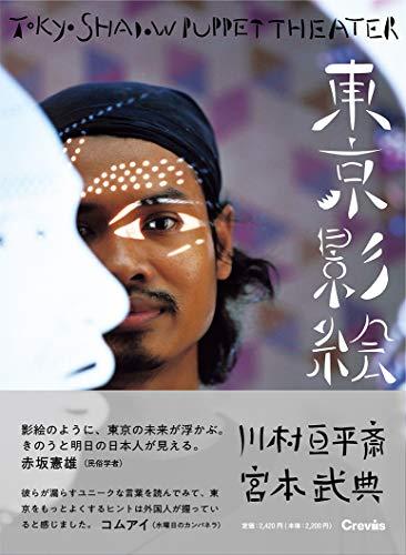 東京影絵/Tokyo shadow puppet theaterの詳細を見る