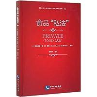 食品私法/中国人民大学食品安全治理协同创新中心译丛