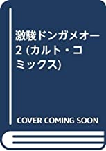 激駿ドンガメオー 2 (カルト・コミックス)