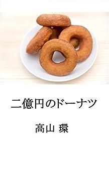 [高山 環]の二億円のドーナツ