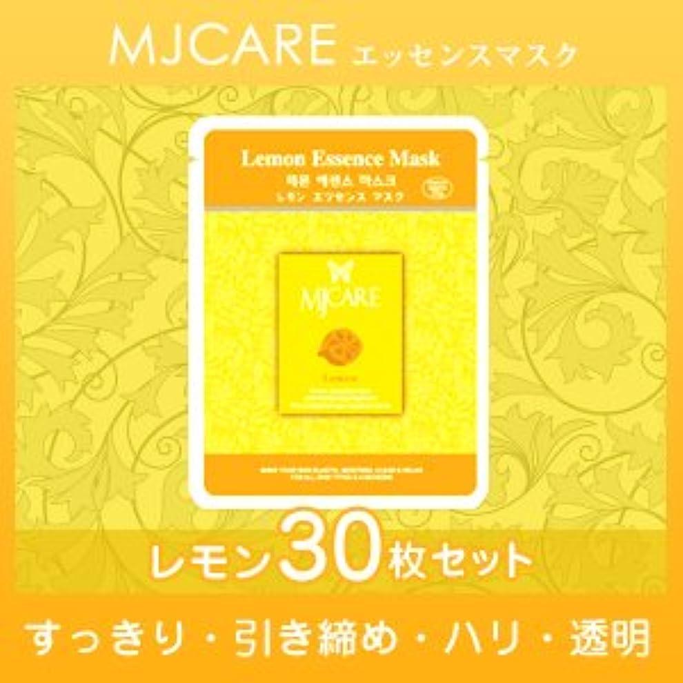 先例系譜コンバーチブルMJCARE (エムジェイケア) レモン エッセンスマスク 30セット