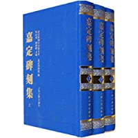 Jiading inscriptions set [all three ](Chinese Edition)