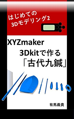 First Steps in 3D Modelling 2: How to make ancient nine acupuncture needles in XYZmaker 3Dkit (Japanese Edition)