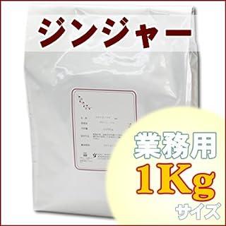 ジンジャーカット 業務用1Kg カット約5mm 乾燥生姜カット ショウガカット 生姜茶 しょうが茶 スパイス 調味料 香辛料 お茶 お徳用