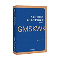 Ordinary Chinese book cataloging skills and actual cases bright SOCIAL library(Chinese Edition)
