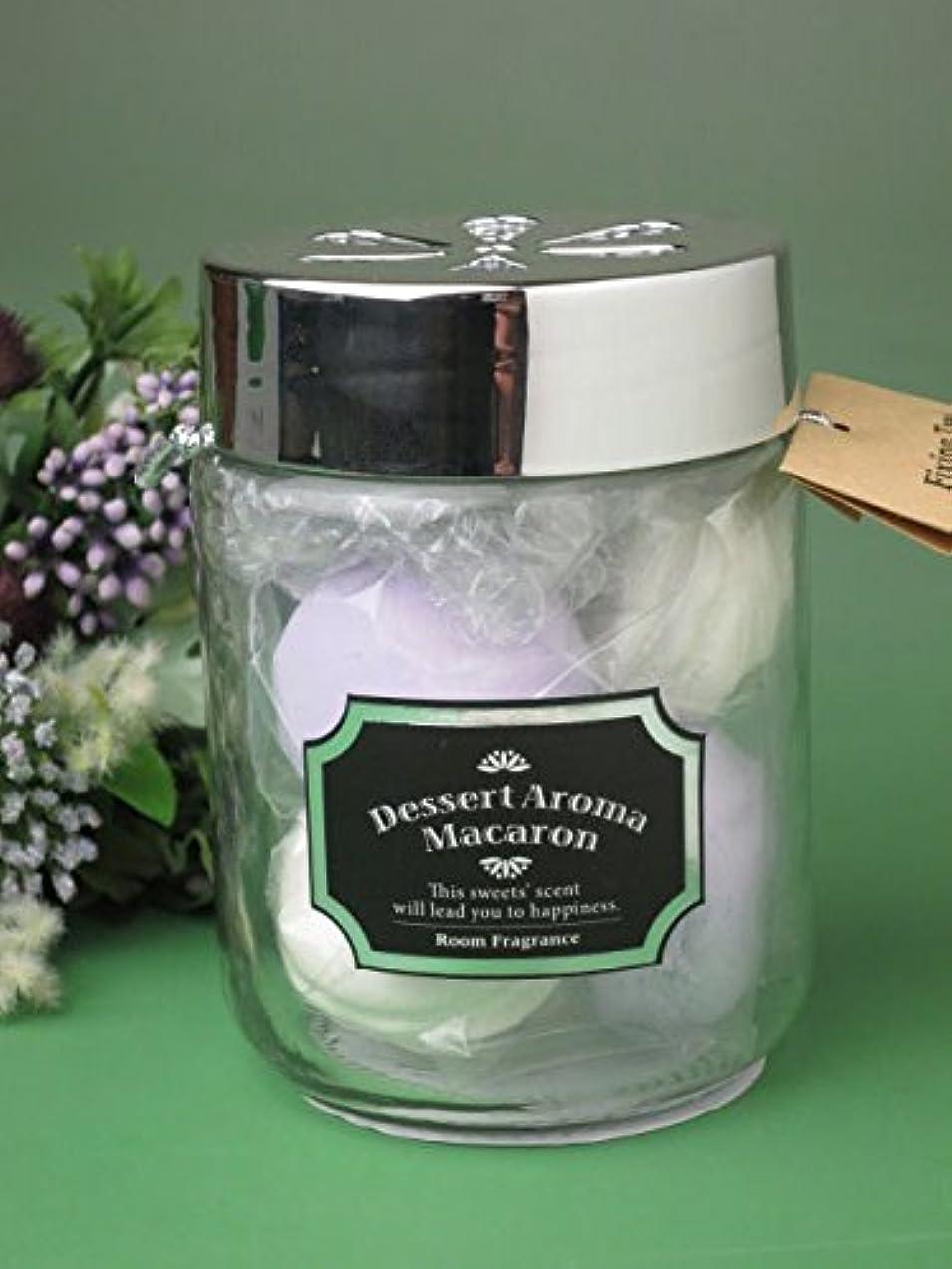 ( デザートアロマ マカロン 芳香剤 ラベンダークリームの香り ) アロマ ルームフレグランス