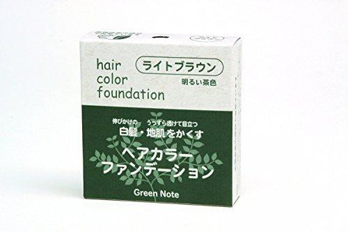 天然由来成分100%自然派の白髪隠し グリーンノート ヘアカラーファンデーション ライトブラウン・レフィル 〔詰換え用〕12g 12セット