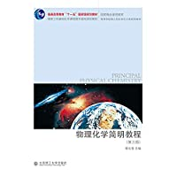 Principal Physical Chemistry(Chinese Edition)