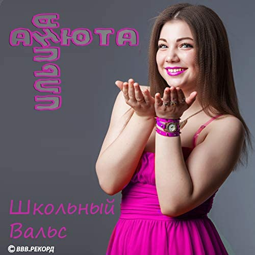 Анюта Ильина