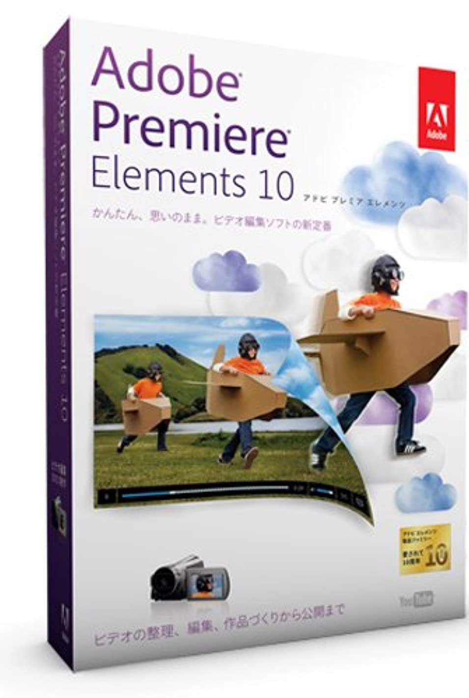 教えハムシンジケートAdobe Premiere Elements 10 日本語版 Windows/Macintosh版 (修正パッチ未適用)