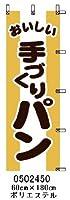 のぼり旗[0502450]手づくりパン
