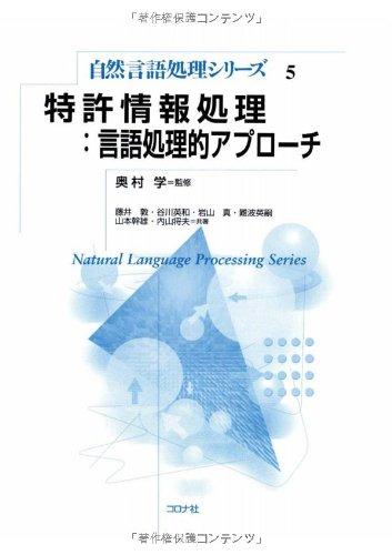 特許情報処理:言語処理的アプローチ (自然言語処理シリーズ)