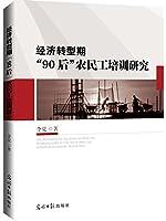 """经济转型期""""90后""""农民工培训研究"""