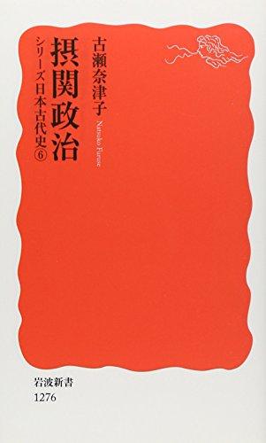 摂関政治〈シリーズ 日本古代史 6〉 (岩波新書)