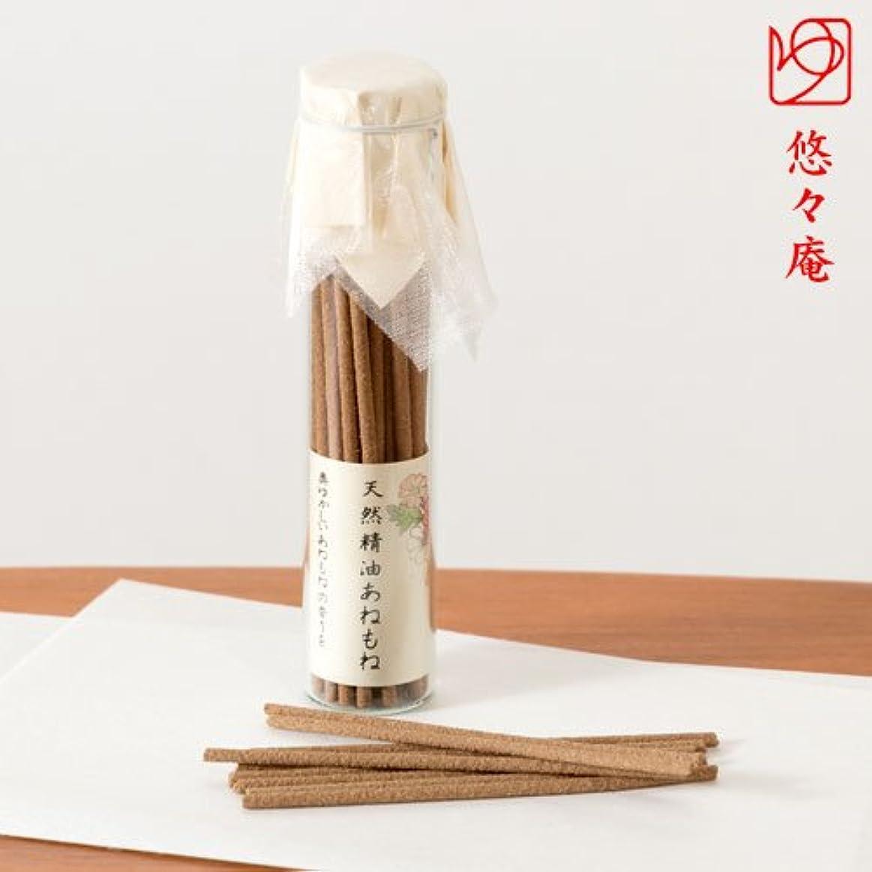 以下アクティブ小屋スティックお香天然精油のお線香あねもねの小径ガラスビン入悠々庵Incense stick of natural essential oil