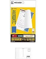 ヒサゴ ラベル 簡易情報保護 はがき全面 紙タイプ 20枚 OP2410 紺地紋 14.8cmx10.5cm + 画材屋ドットコム ポストカードA