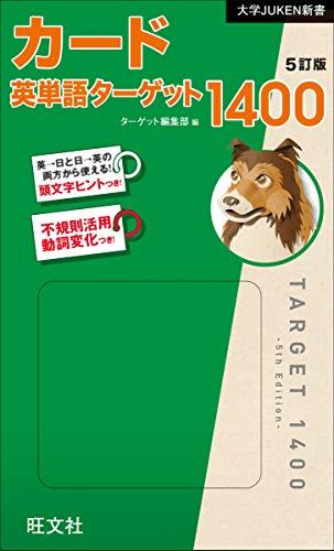 カード英単語ターゲット1400 5訂版 (大学JUKEN新書)の詳細を見る