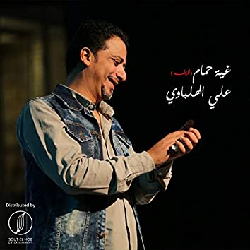 Gheit Hamam (Live)