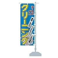 布団・もうふクリーニング のぼり旗 サイズ選べます(ショート60x150cm 右チチ)