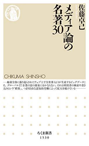 メディア論の名著30 (ちくま新書)