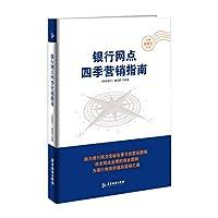 银行网点四季营销指南/金融新概念丛书