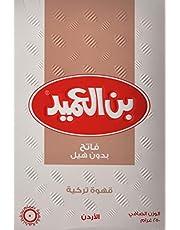 العميد قهوة تركية مطحونة خفيفة بدون هيل ، 250 غ