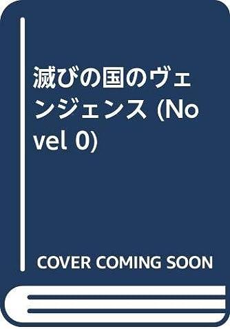 【刊行中止】滅びの国のヴェンジェンス(仮) (Novel 0)