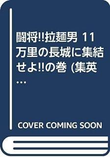 闘将!!拉麺男 11 万里の長城に集結せよ!!の巻 (集英社インターナショナルリミックス)