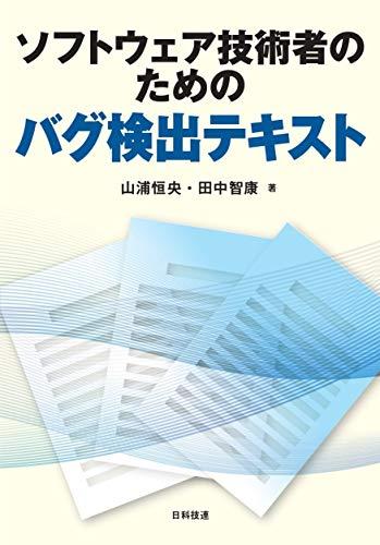 ソフトウェア技術者のためのバグ検出テキスト