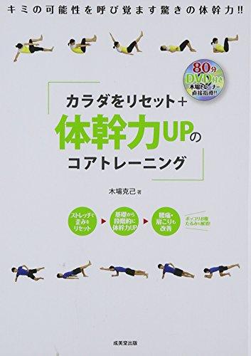 DVD付き カラダをリセット+体幹力UPのコアトレーニング