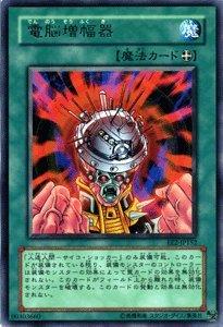 遊戯王カード 【 電脳増幅器 】 EE2-JP152-R 《エキスパートエディション2》