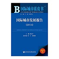 Annual Report on World Cities (2014)(Chinese Edition)