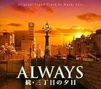 Always Zoku Sanchoumeno Yuhi by Naoki Sato (2007-10-24)