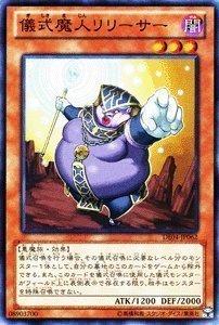 遊戯王OCG 儀式魔人リリーサー DE04-JP062-N デュエリストエディション4 収録カード