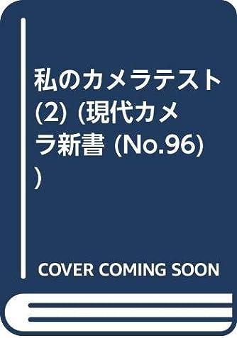 私のカメラテスト (2) (現代カメラ新書 (No.96))