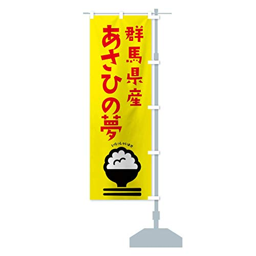 群馬県産あさひの夢 のぼり旗 サイズ選べます(スリム45x180cm 右チチ)