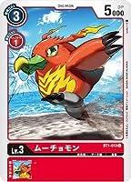 デジモンカードゲーム BT1-013 ムーチョモン C