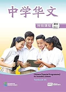 Chinese Textbook 4A for Secondary Schools (Special Programme)