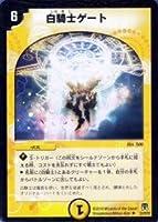 DM35-23 白騎士ゲート ( アンコモン ) 【 デュエマ 神化編 第4弾 超極竜VS六体神(ネバーエンディング・サーガ) 収録 デュエルマスターズ カード 】